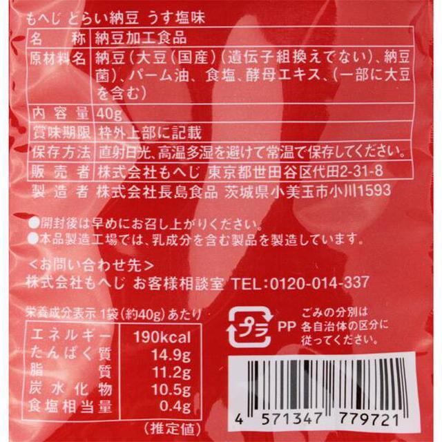 画像: 「どらい納豆 うす塩味」の栄養成分 www.kaldi.co.jp