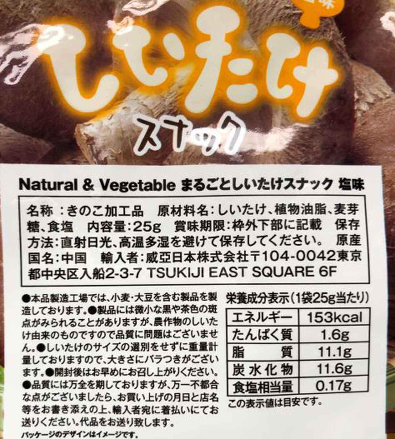 画像: 「まるごとしいたけスナック 塩味」の栄養成分