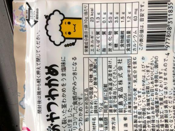 画像: 「おやつわかめ」1袋当たりの栄養成分