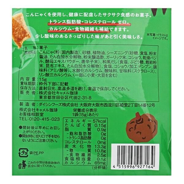 画像: 「こんにゃくせんべい サラダ味」の栄養成分 www.kaldi.co.jp