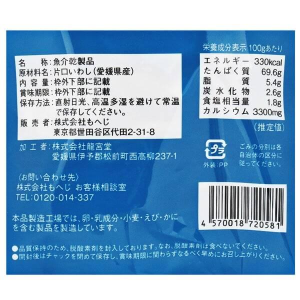 画像: 「食べる小魚」の栄養成分(1袋は50g) www.kaldi.co.jp