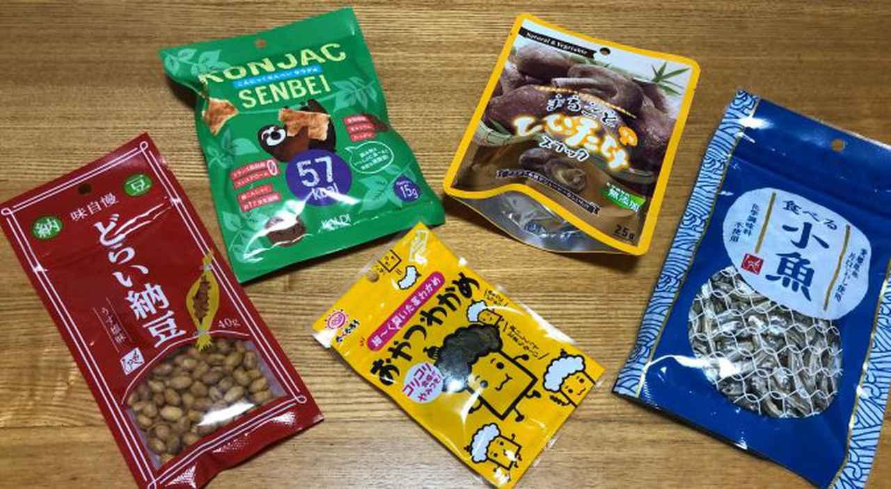 画像: カルディ店内を隈なく巡り、5つのダイエットおやつを購入しました
