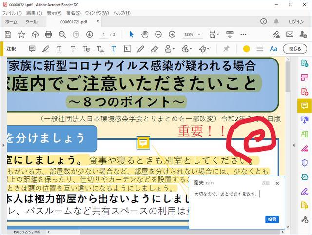 画像: Acrobat Reader DCはビューワーアプリだが、マーカーや文字の追加、スタンプなど、さまざまな注釈ツールも搭載されている。