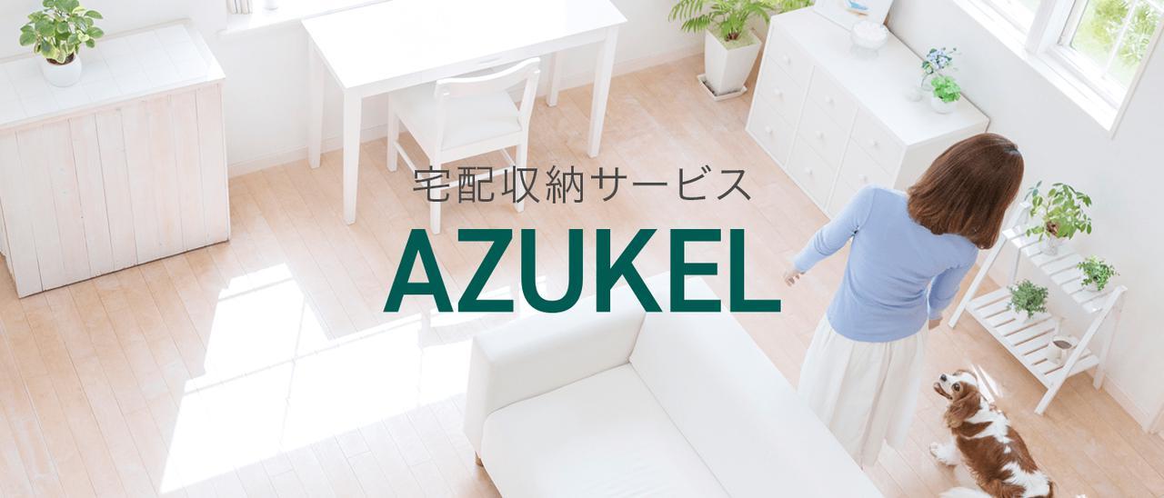 画像: 「AZUKEL(アズケル)」がこの度個人向けトランクルームサービスで【使いやすさ満足度No1】を獲得!!(日本マーケティングリサーチ機構調べ)