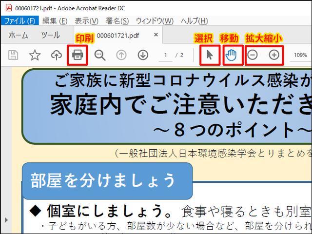 画像1: まずはPDF文書の閲覧方法をおさらい