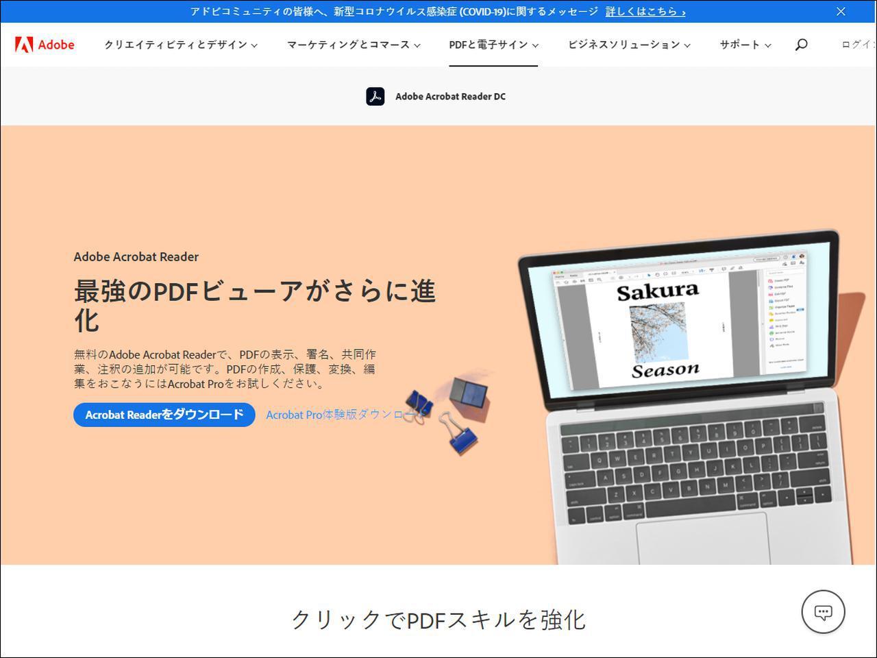 画像: 無料のPDFビューワーアプリは「Adobe Acrobat Reader DC」がおすすめ