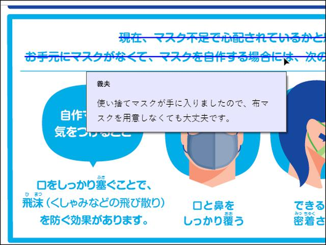 画像4: 【テキストを置換】打消し線を引いてコメントを挿入する