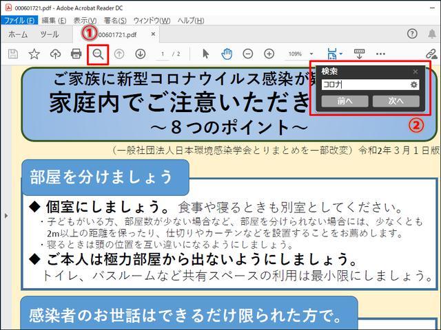 画像2: まずはPDF文書の閲覧方法をおさらい