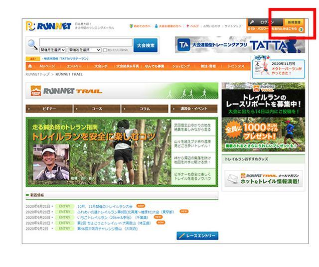 画像: 「ランネットトレイル」のトップ画面。右上の「新規登録」から会員登録をしよう