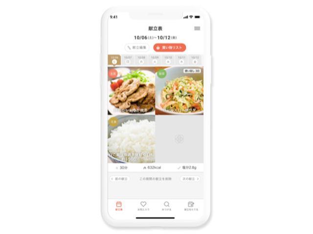 画像: 提案されるのは時短系レシピが中心。使う食材も季節性が考慮されている。 apps.apple.com