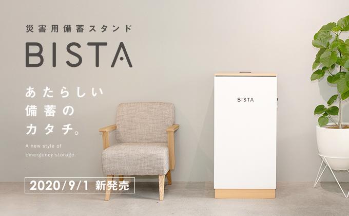画像: 災害用備蓄スタンド BISTA | 防災用品企画・製造 ファシル株式会社