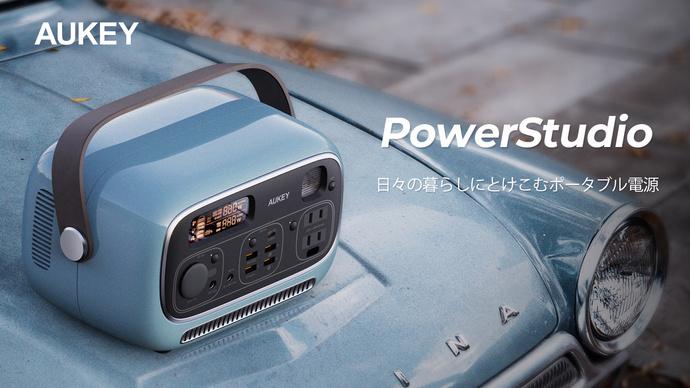 画像: Makuake 日常使いから緊急時まで!暮らしにとけこむポータブル電源「PowerStudio」 Makuake(マクアケ)