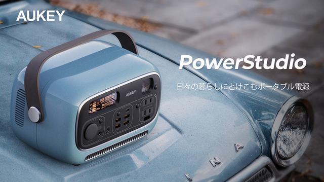 画像: Makuake|日常使いから緊急時まで!暮らしにとけこむポータブル電源「PowerStudio」|Makuake(マクアケ)