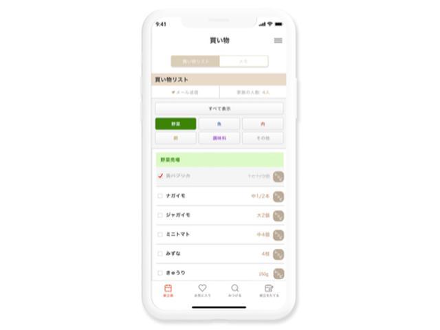 画像: 献立に合わせて買い物リストも作られる。近所のスーパーの特売情報もわかる。 apps.apple.com