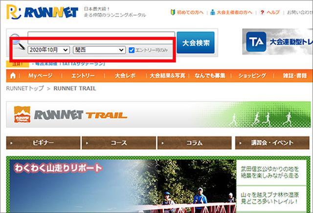 画像: 開催月は「10月」、開催地は「関西」で「エントリー可」をチェックして検索