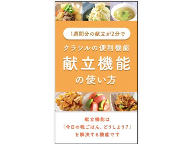 画像: 非常に豊富なレシピの中から候補を表示。自分が作りたいものをチョイスする。
