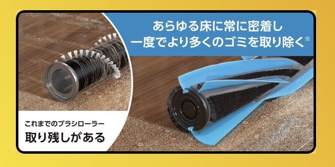 画像: 新形状のブラシが、従来のブラシロールでは一度で取り切れなかったゴミもムラなく効率的にキャッチ www.shark.co.jp