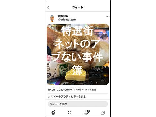 画像2: ■ ツイート画像の自動トリミングの仕組み
