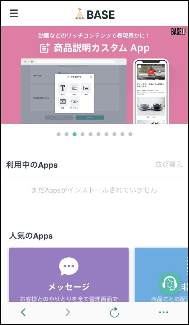 画像: BASE上のさまざまなオプション機能を利用できる「Apps」