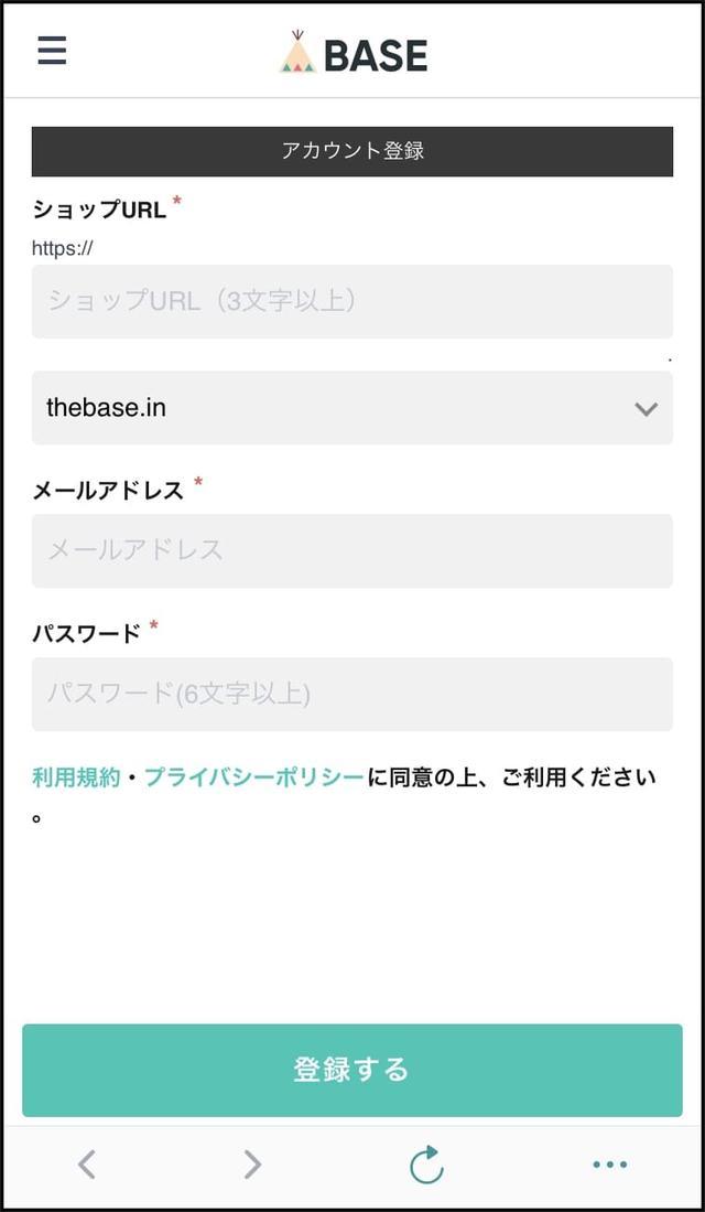 画像: ショップURLと利用するドメイン、アカウント発行用のメールアドレスとパスワードを入力
