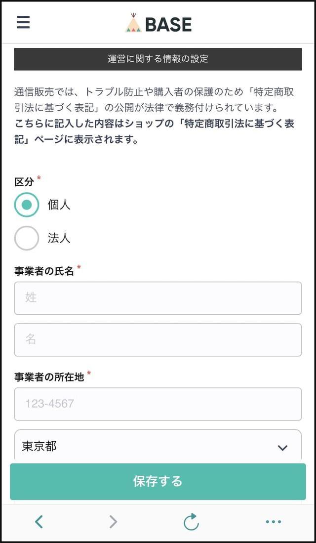 画像: 運営者となる自身の個人情報や発送元住所などを記載