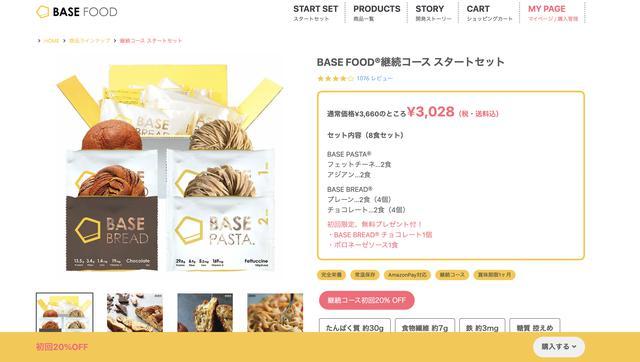画像2: shop.basefood.co.jp