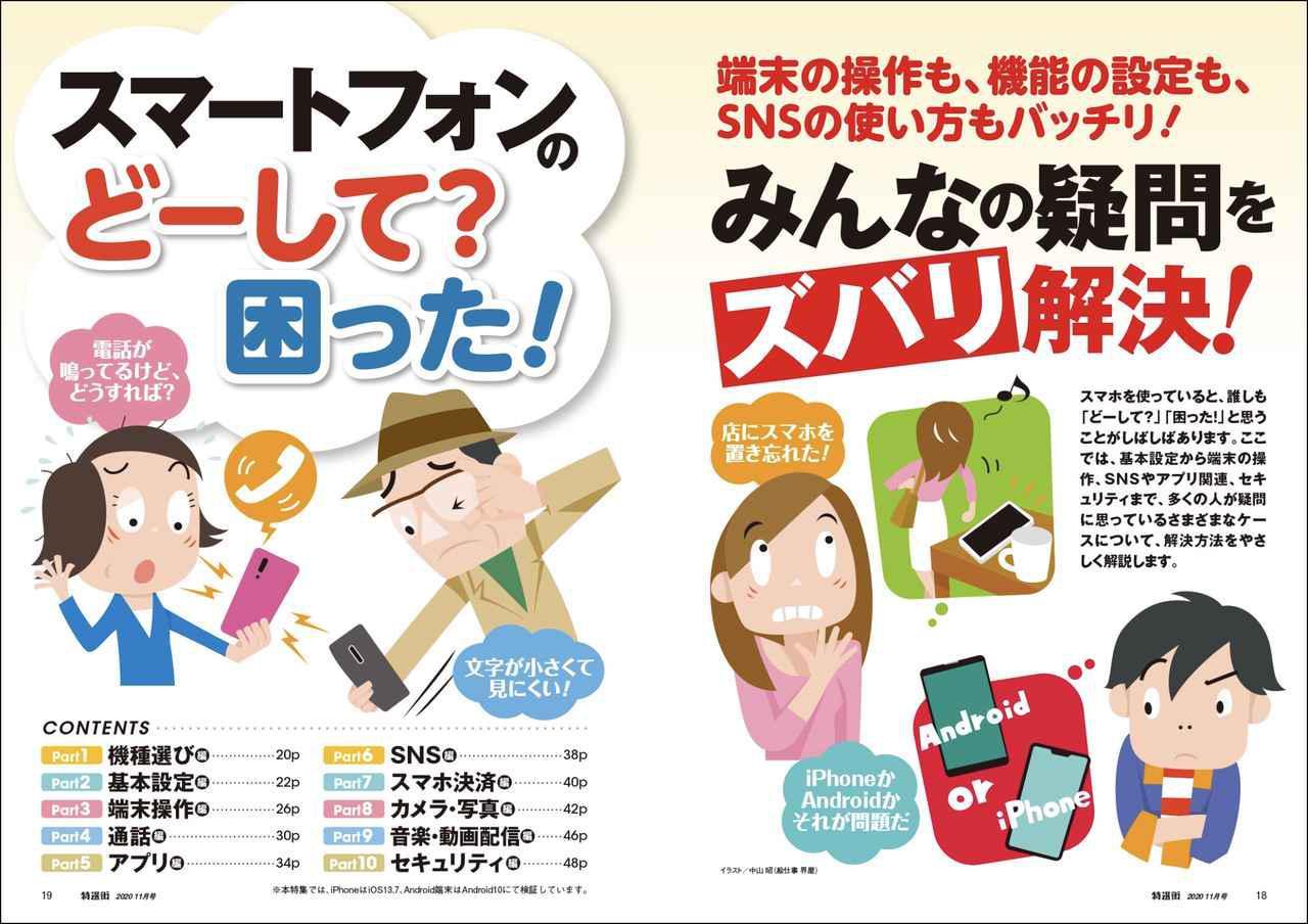 画像3: 【本日発売】『特選街』11月号 創刊500号です! スマートフォンの悩み、LINEの便利ワザ、美味しい調理家電を大特集!