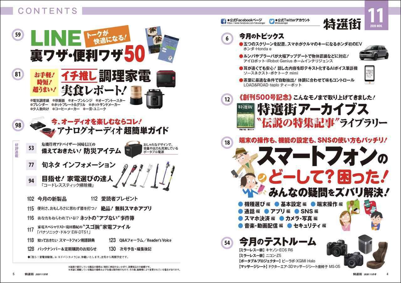 画像1: 【本日発売】『特選街』11月号 創刊500号です! スマートフォンの悩み、LINEの便利ワザ、美味しい調理家電を大特集!