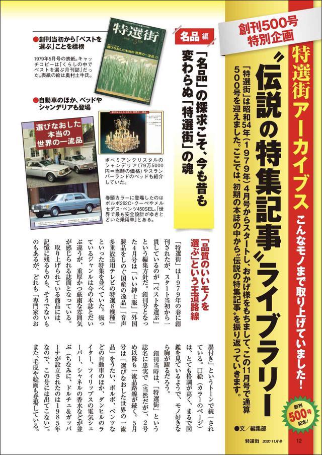 画像2: 【本日発売】『特選街』11月号 創刊500号です! スマートフォンの悩み、LINEの便利ワザ、美味しい調理家電を大特集!