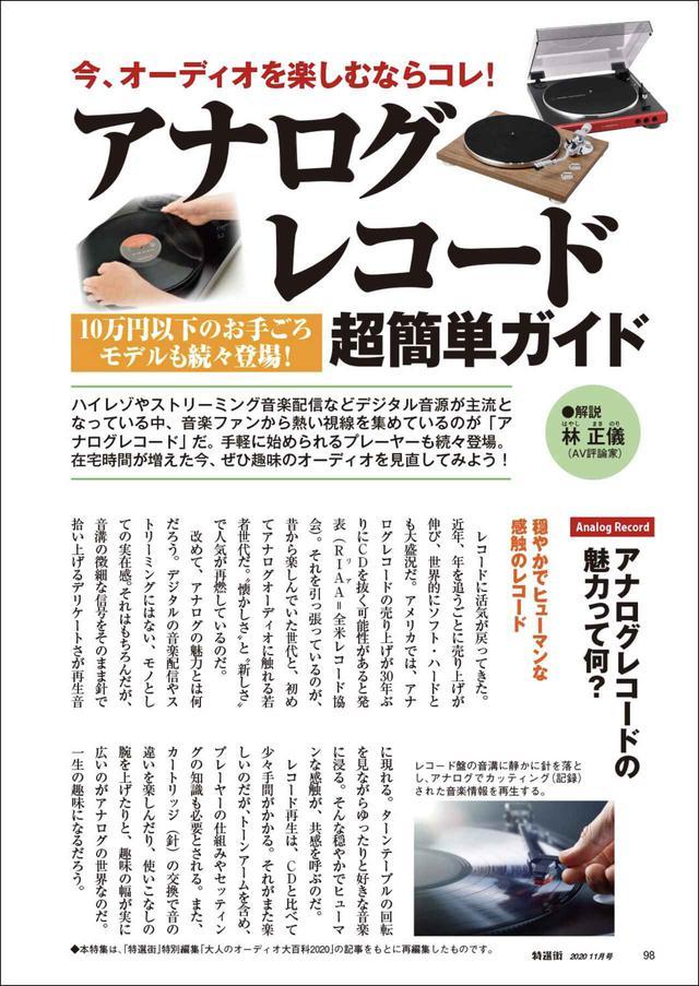 画像6: 【本日発売】『特選街』11月号 創刊500号です! スマートフォンの悩み、LINEの便利ワザ、美味しい調理家電を大特集!