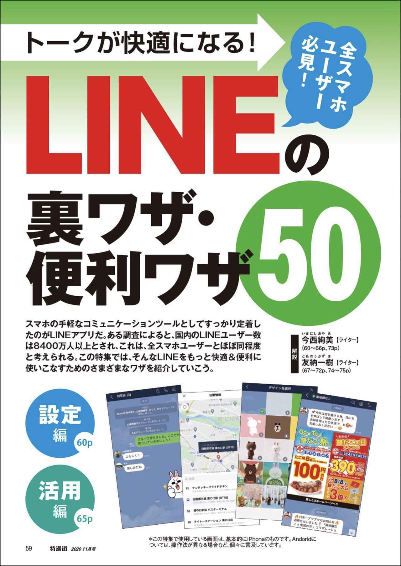 画像4: 【本日発売】『特選街』11月号 創刊500号です! スマートフォンの悩み、LINEの便利ワザ、美味しい調理家電を大特集!