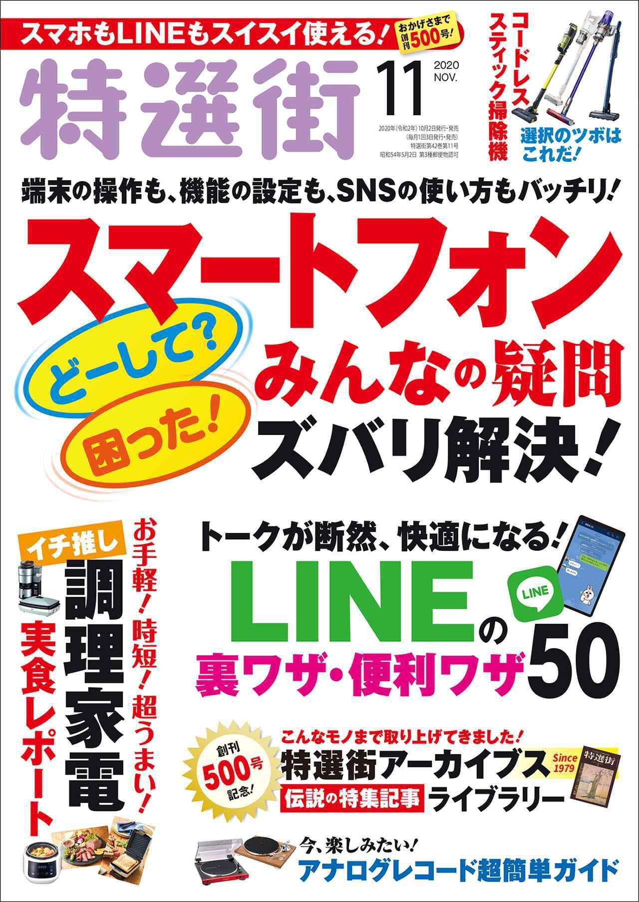 画像: 『特選街』2020年11月号(10月2日発売) 定価693円