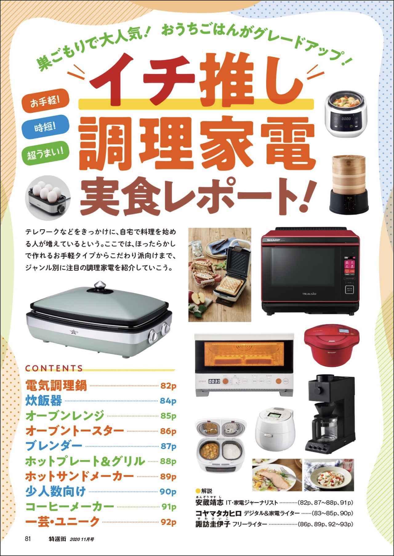 画像5: 【本日発売】『特選街』11月号 創刊500号です! スマートフォンの悩み、LINEの便利ワザ、美味しい調理家電を大特集!