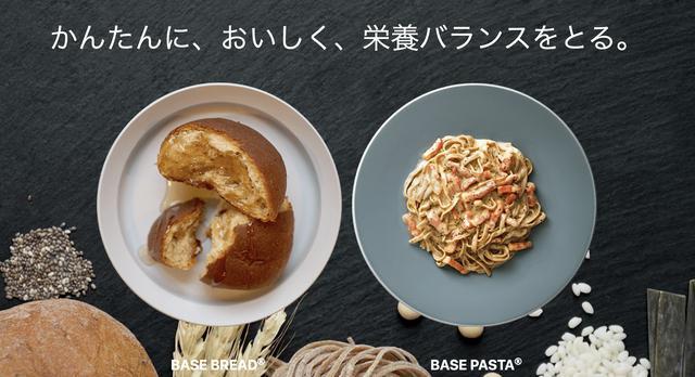 画像1: shop.basefood.co.jp