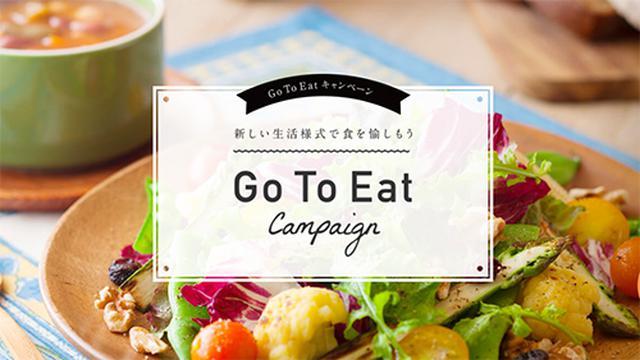 画像: gotoeat.maff.go.jp