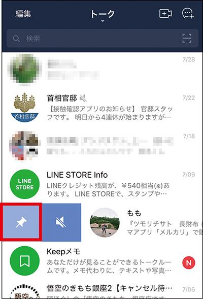 画像3: 【LINEの設定】友だちとのやり取りを快適にする「ピン留め・お気に入り」距離を置きたい時の「非表示・ブロック」