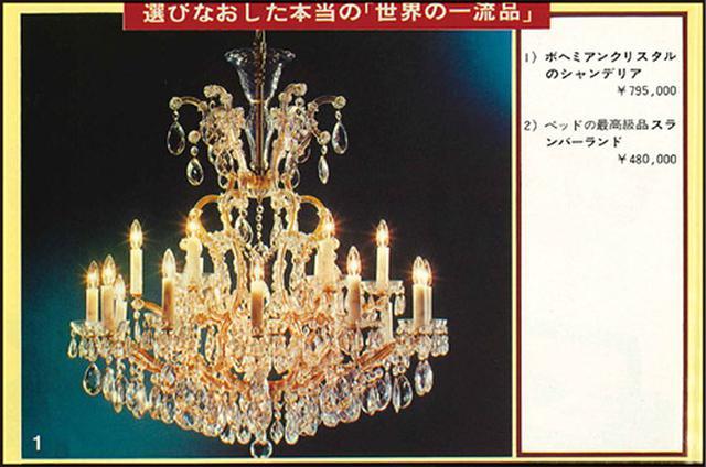 画像: ボヘミアンクリスタルのシャンデリア(79万5000円=当時の価格)やスランバーランドのベッドも紹介していた。