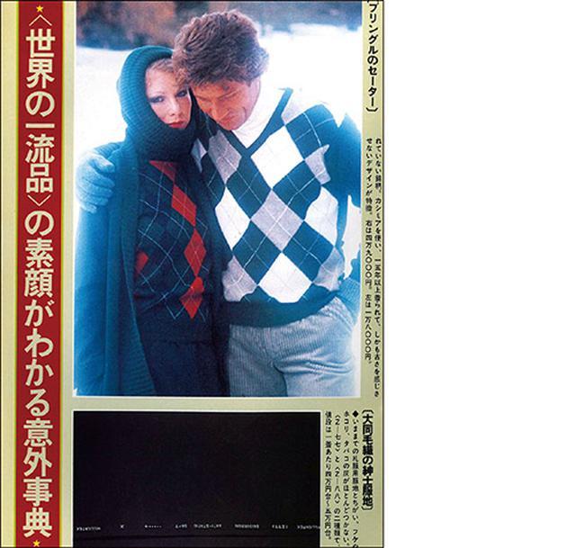 画像: 1979年10月号では「世界の一流品」を再び取り上げているが、「ニナ・リッチのバッグはほとんどが日本製」といったトリビア的な知識も盛り込んでいる。