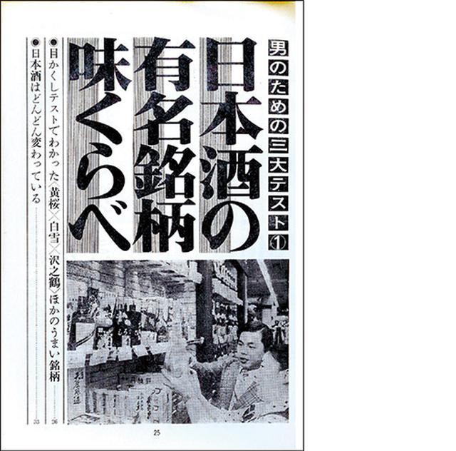 画像: お酒の記事は大当たりネタで、日本酒やウイスキー、ワインのほか、ビールもたびたび登場している。写真上は1979年11月号の日本酒、写真下は1982年8月号の缶ビールの各テストのタイトル部。