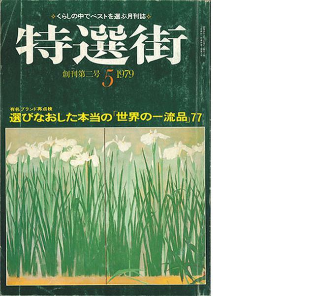画像: 1979年5月号の表紙。キャッチコピーは「くらしの中でベストを選ぶ月刊誌」だった。表紙の絵は奥村土牛氏。