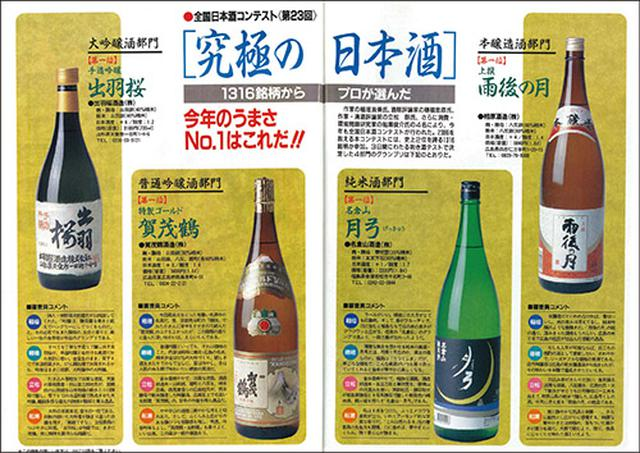 画像: 全国日本酒コンテストの最晩期となる1997年1月号の記事。口絵で各部門の1位の銘柄をカラー写真入りで紹介。特集内では、順位とともに細かい採点表を掲出している。