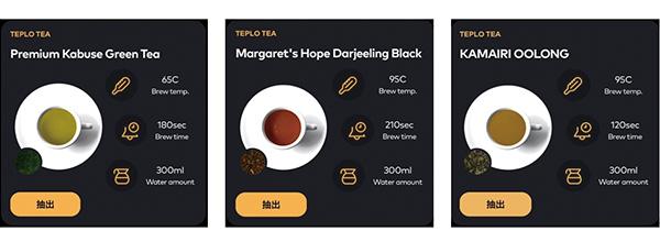 画像: アプリ内にお茶のデータベースを持ち、各茶葉に最適な抽出温度や時間、抽出方法を自動で制御。本格的な味と香りを気軽に実現した。
