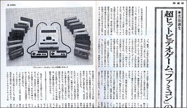 画像: 連載記事「名品誕生」で任天堂のファミリー・コンピュータを取り上げた回(1985年10月号)。世界の歴史に刻まれるテレビ用ゲーム機だ。これがなければ「あつ森」もなかった?