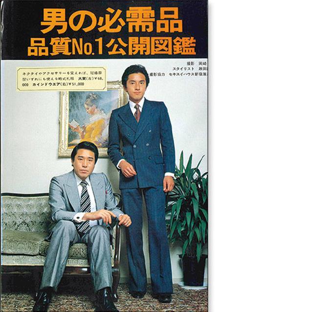 画像: 1979年6月号の「男の必需品」特集。略式礼服の紹介では、理髪店のポスターに出てくるような男性モデルが誌面に登場している。(撮影/岡崎 豪氏)