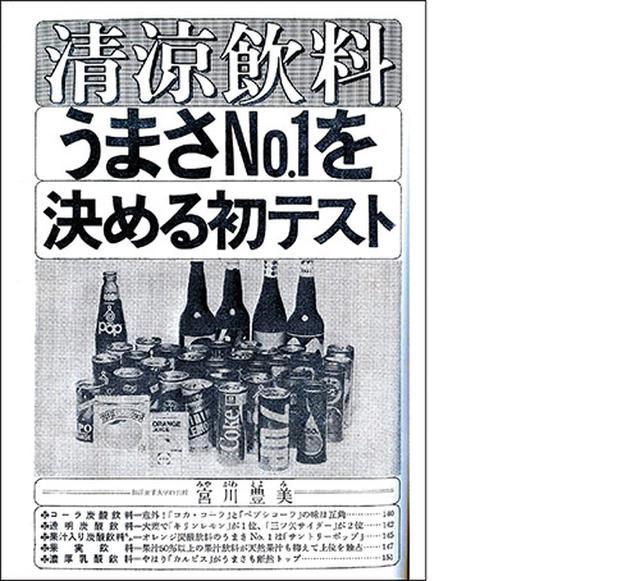 画像: コーラやジュースのほか、写真のように瓶のカルピスも登場。カルピスウォーターは、この時代にはまだ発売されていなかった。ちなみにペットボトルもないし、緑茶や烏龍茶もまったく出てこない。