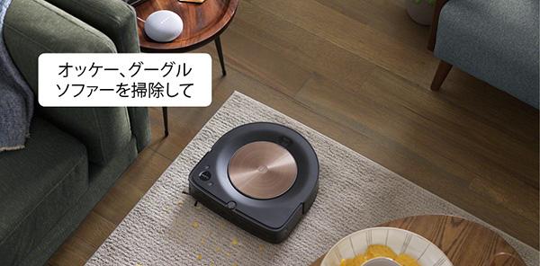 画像: カメラセンサーでソファーやテーブルなどの家具を認識して掃除エリアを自動的に把握できるようになり、特定の家具周りだけを掃除することも可能。GoogleアシスタントやAmazon Alexaに対応し、スマートスピーカー経由で音声コントロールすることもできる。