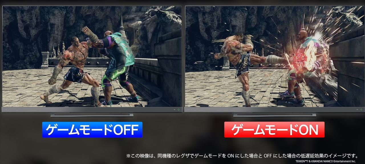 画像: ゲームモードをOFFにした場合とONにした場合の低遅延効果のイメージ。