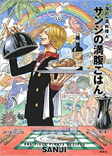 画像: 2020年7月に発売された『通常版(付録なし)ONE PIECE PIRATE RECIPES 海の一流料理人 サンジの満腹ごはん』(集英社) www.amazon.co.jp