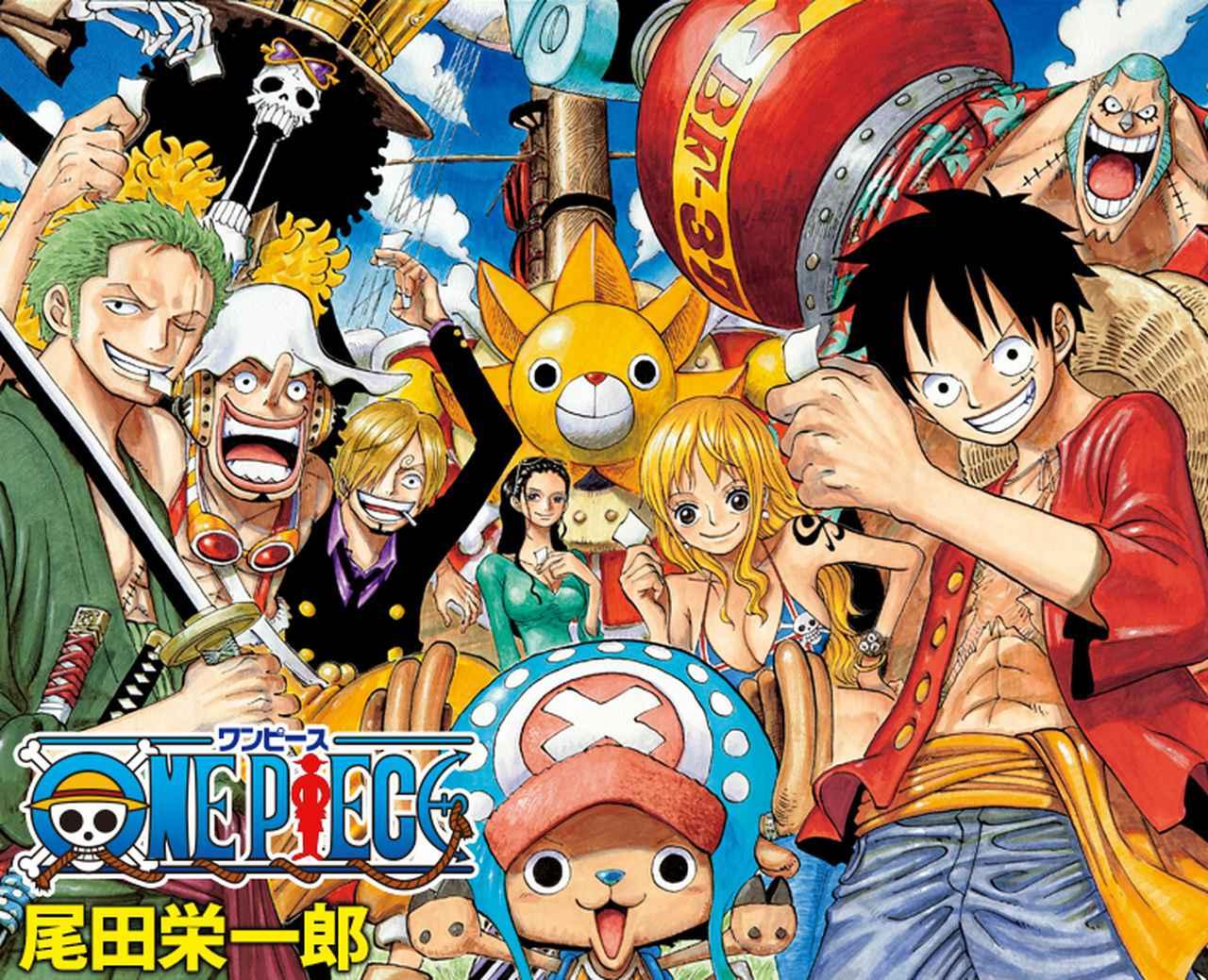 画像: 尾田栄一郎さんの人気マンガ「ONEPIECE」に登場する麦わらの一味 www.shonenjump.com