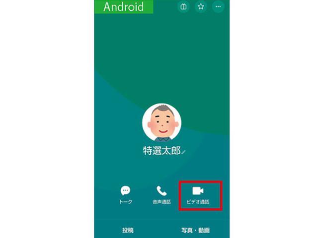 画像2: LINEなどで無料のビデオ通話ができる!